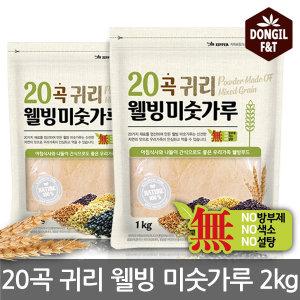 20곡 귀리 웰빙 미숫가루 1kgX2개/선식/율무차/천마차