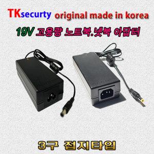 19V 노트북 넷북 아답터 삼성 도시바 LG