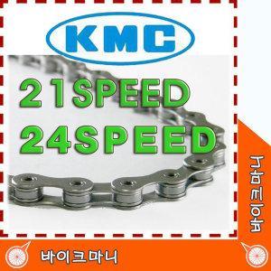KMC체인/21단자전거체인.1단.7단.8단.체인오일.커터기
