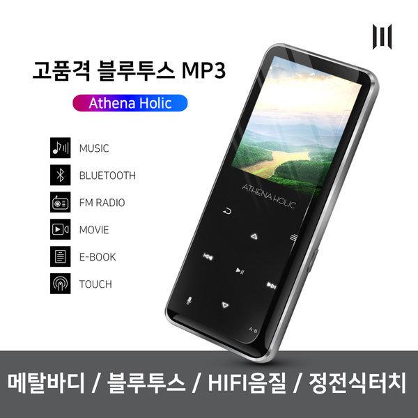 ATHENA Holic 블루투스 MP3 FM라디오 터치형