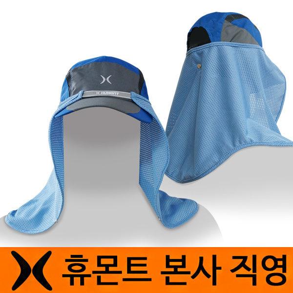 휴몬트 캡 선가드(국내제작)햇빛가리개 모자에 장착하여 사용