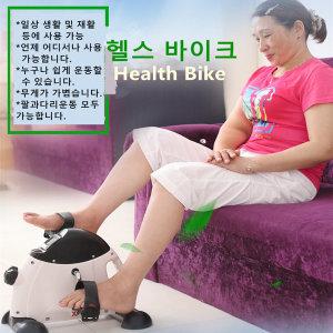 공간활용 실내자전거 미니바이크 팔 다리재활운동기구
