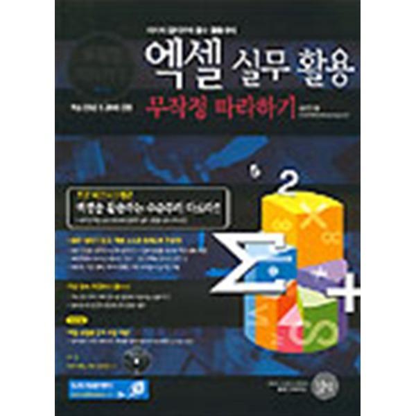 길벗출판사 엑셀 실무 활용 무작정 따라하기 (무작정 따라하기 48) (CD 없음)