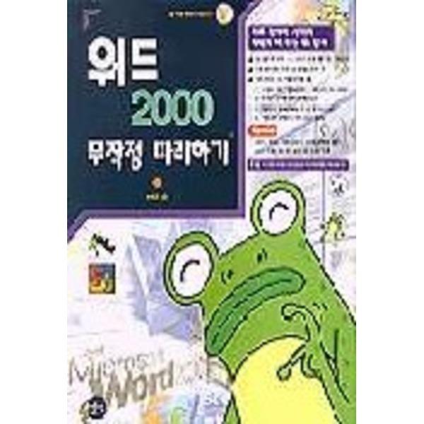 길벗 워드 2000 무작정 따라하기 (CD 없음)