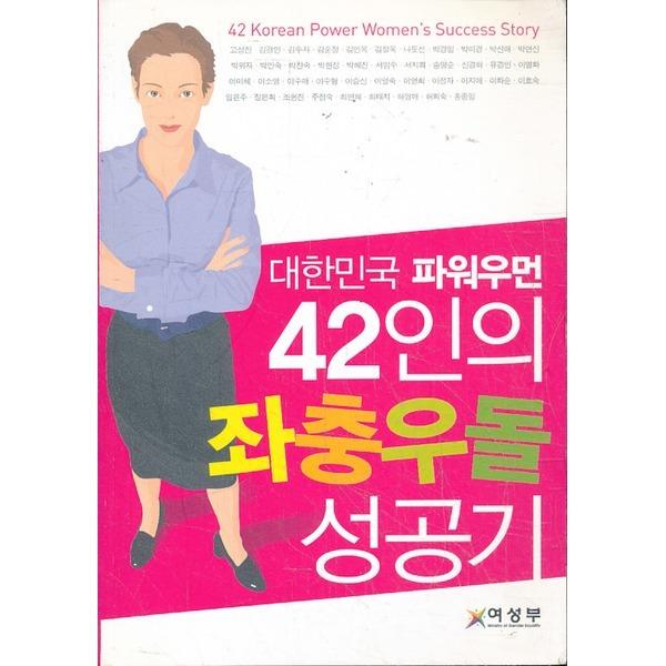 여성부 대한민국 파워우먼 42인의 좌충우돌 성공기