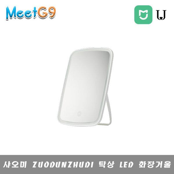 샤오미 ZUODUNZHUDI 탁상 LED 화장거울/무배