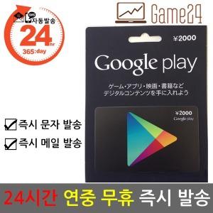 일본 구글플레이 기프트카드 2000엔