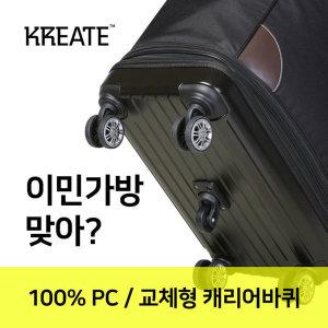 여성도 쉽게 끌 수 있는 이민가방  100% PC/3단 이민가방/대형가방/무소음 바퀴/이