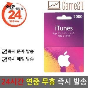 (24시간) 일본 앱스토어 아이튠즈 기프트카드 2000엔