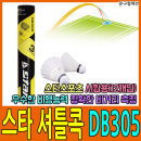 스타 배드민턴 DB305 셔틀콕 시합용 (12개입)