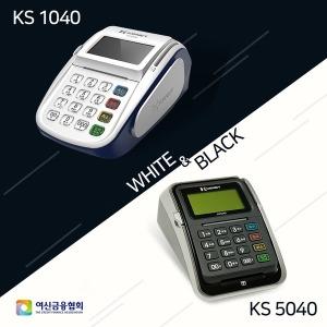 신용카드단말기 유선카드결제기 KS5040 KS1040
