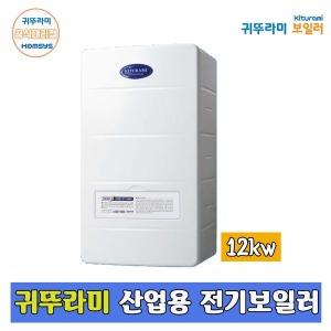 귀뚜라미 산업용 전기보일러 KIB-12HE12kw 난방온수
