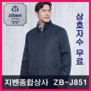 (지벤종합상사) ZB-J851 겨울작업복.지벤유니폼.동점퍼