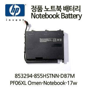 HP 정품 PF06XL  853294-855 HSTNN-DB7M Omen 17-W