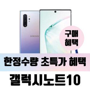 SKT/KT/LG U+ 갤럭시노트10 구매혜택ㅣ최대사은품