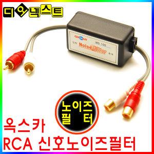 옥스카 RCA 신호 노이즈필터 카오디오 앰프 튜닝 DIY