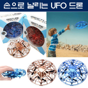 UFO 미니드론 한손으로 날리는 플라잉볼 어린이드론