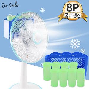 얼음바람 제조기 8p/냉풍기 아이스팩 냉선풍기 설풍