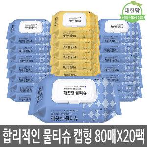 깨끗한나라 합리적인물티슈캡형80매 x20팩