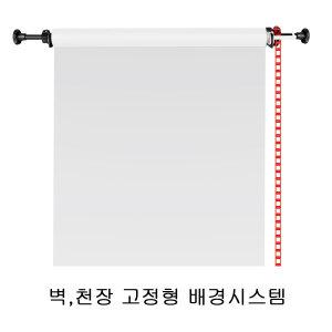 포토홀릭 벽 천장 고정형 1롤 배경시스템 배경지 포함