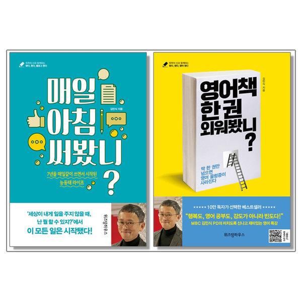 매일 아침 써봤니+영어책 한 권 외워봤니 세트 전2권 / 자기계발 성공학 김민식 책