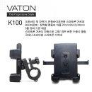 K100 핸드폰자전거거치대/오토바이/휴대폰/스마트폰