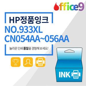 HP NO.933XL 정품잉크 CN054AA CN055AA CN056AA
