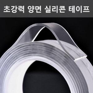초강력 다용도 투명 실리콘 양면 테이프 5M