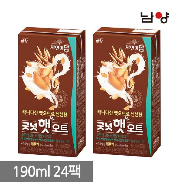 남양 자연이답 굿넛 햇 오트 190ml 24팩