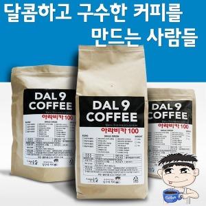 달구네원두커피1Kg/당일로스팅/3Kg무배(특가상품제외)