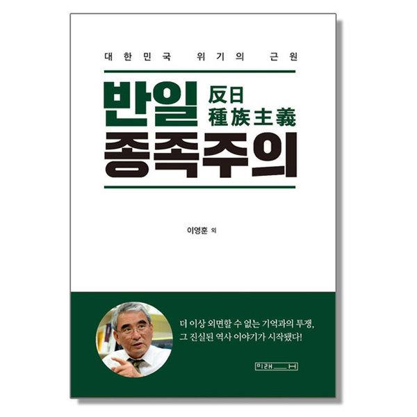 반일 종족주의 / 이영훈 한국사 책 도서 미래사