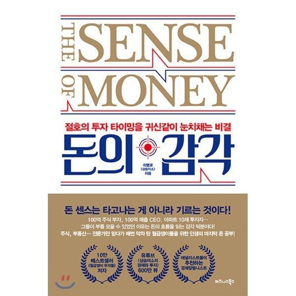 돈의 감각 : 절호의 투자 타이밍을 귀신같이 눈치채는 비결