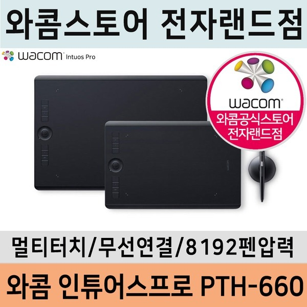 파우치+장갑증정 와콤타블렛 PTH-660/전자랜드점