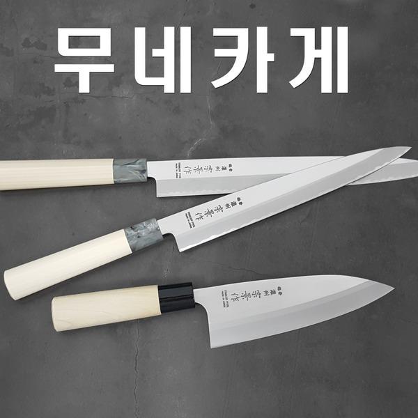 무네카게 사시미 칼 /데바/종경작/단조/회칼/칼