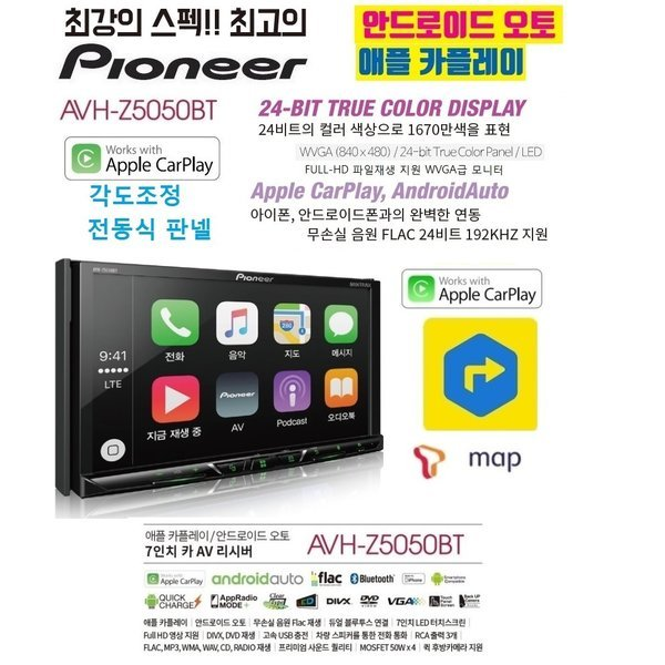 파이오니아 AVH-Z5050BT 애플카플레이 안드로이드오토