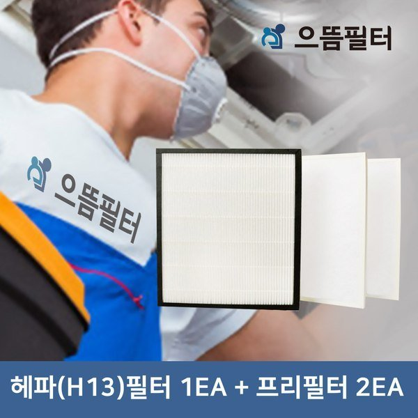 (으뜸필터) 두영에너텍 SPH-250S 전열교환기 필터
