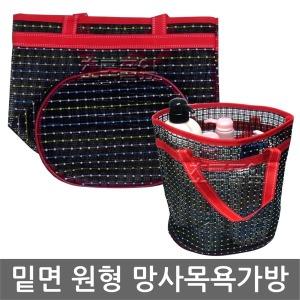 원형 망사 목욕 가방/검정색/그물 바구니/판촉물/샤워