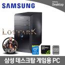 게임용 i5 4570/8G/GTX960/SSD240/Win10 중고 컴퓨터