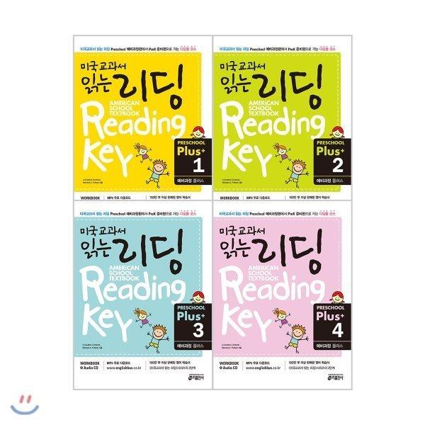 미국교과서 읽는 리딩 Reading Key Preschool Plus 예비과정 플러스 1 4 세트  Creative Contents