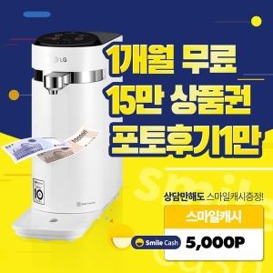 LG 정수기렌탈/상품권 15만/긴급특가 1+1 -1만/프르다