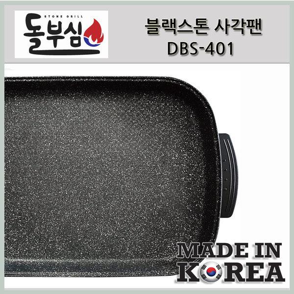 돌부심블랙스톤사각팬 DBS-401 국내생산 4중코팅