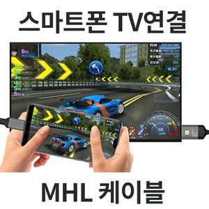 핸드폰 TV연결 MHL 미러링 케이블 2M 갤럭시S10노트10