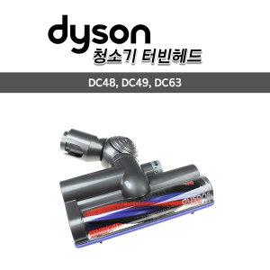 다이슨 정품 청소기 터빈헤드 DC48DC49DC63