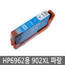 HP 6962용 호환잉크 902 파랑 XL 카트리지 드림잉크