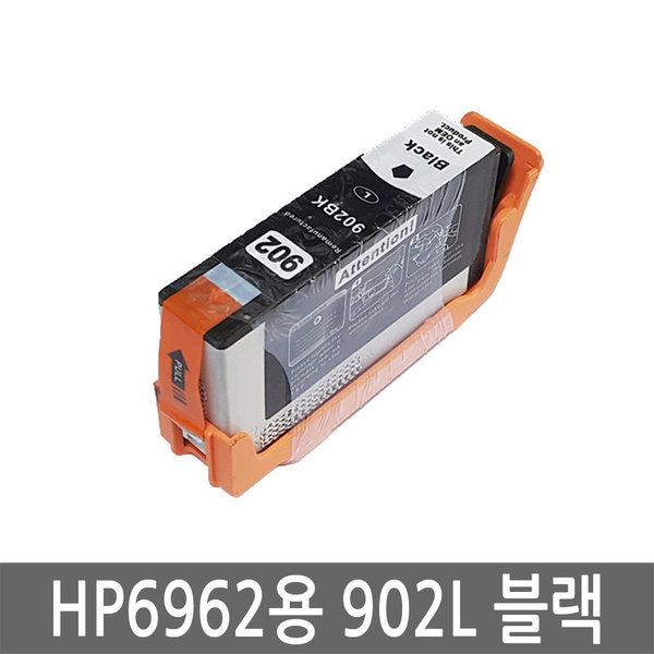 HP 6962용 호환잉크 902 검정 L 카트리지 드림잉크