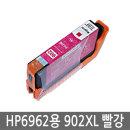 HP 6962용 호환잉크 902 빨강 XL 카트리지 드림잉크