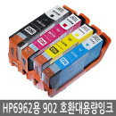 HP 6962용 호환잉크 902대용량카트리지세트 드림잉크