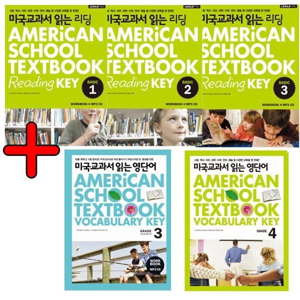 키출판사  미국교과서 읽는 리딩 Basic+영단어3-4권  전5권