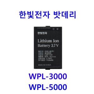 LG_다산_SK_삼성_LGIP-1150_WPL-3000무선전화기밧데리