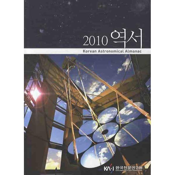 남산당 역서 2010